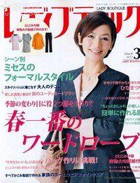Revista - Lady Boutique 2013-3