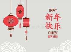 Illustration about Chinese New Year background with lanterns - vector illustration. Illustration of golden, illustration, festival - 48395827 Chinese New Year Background, New Years Background, Abstract, Illustration, Happy, Poster, Design Ideas, Holiday, Art