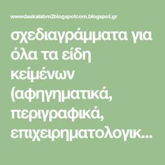 Vocabulary Exercises, Grammar Exercises, Greek Language, Blog Page, Learning Disabilities, Exercise For Kids, Dyslexia, Comprehension, Teacher
