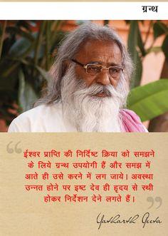 Srimad Bhagavad Gita - ग्रन्थ : ईश्वर प्राप्ति की निर्दिष्ट क्रिया को समझने के लिये ग्रन्थ उपयोगी हैं और समझ में आते ही उसे करने में लग जाये। अवस्था उन्नत होने पर इष्ट देव ही हृदय से रथी होकर निर्देशन देने लगते हैं। ~ Quote from Yatharth Geeta