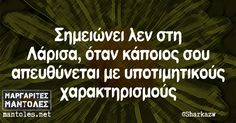 Σημειώνει λεν στη Λάρισα, όταν κάποιος σου απευθύνεται με υποτιμητικούς χαρακτηρισμούς mantoles.net Funny Greek Quotes, Funny Quotes, Free Therapy, True Words, Sayings, Mini, Funny Phrases, Lyrics, Funny Qoutes