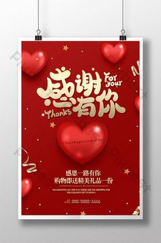 Red heart shape thank you with poster Simple Business Plan, Business Plan Ppt, Watercolor Sky, Sale Poster, Oil Painting Abstract, Happy Thanksgiving, Paper Cutting, Heart Shapes, Templates