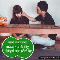 """""""लम्बे समय तक नाराज रहने के लिए जिंदगी बहुत छोटी है।"""" ज़िन्दगी को बेहतर बनाने वाली बेस्ट हिन्दी कोट्स, हिंदी शायरी , हिंदी स्टेटस और सुविचार Tags 👇👇👇💚💚💚💚💚 #hindiquotes #Shayari #hindishayari #hindistatus #hindimotivation #hindikavita #hindiquote #hindisuccessquotes #quote #yourselfquotes #quotes #yourhindiquotes Hindi Quotes Images, Best Quotes, Best Quotes Ever"""