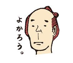 http://line.me/S/sticker/1041951 サムライ 侍 さむらい LINE スタンプ LINEスタンプ LINE stickers LINE sticker LINE sticker samurai LINEクリエイターズスタンプ LINEクリエイターズマーケット