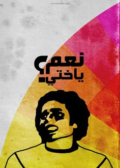 Adel emam, Arabic actor. #pop art ( مدرسة المشاغبين  )