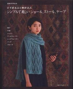 Simple and beautiful Crochet and Knitting Shawls, Stoles and Capes Mook- Simple and beautiful Crochet and Knitting 2013 - Japanese Cute Crochet, Beautiful Crochet, Knit Crochet, Crochet Motif Patterns, Crochet Chart, Knitting Books, Crochet Books, Knitted Shawls, Crochet Scarves