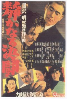 The Quiet Duel (Akira Kurosawa), 1949 - Le duel silencieux
