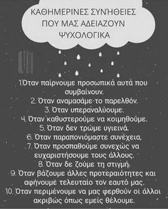 Greek Quotes, Wise Quotes, Inspirational Quotes, Big Words, Great Words, L Love You, Special Quotes, English Quotes, True Words