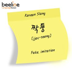 Learn Korean Slang: fake in Korean