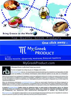 1503eee84faf Το περιοδικό Business Woman θα παρουσιάσει τα καλύτερα e-shop της Ελλάδος  που διοικούνται από γυναίκες. H My Greek Product κέρδισε μια θέση ως ένα  από τα ...