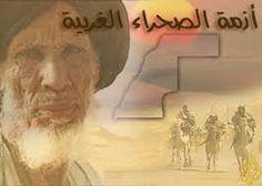 أية إستراتيجية مدنية وسياسية للدفاع عن قضية الصحراء المغربي؟