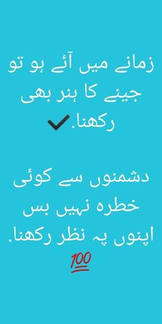 Urdu Quotes With Images, Inspirational Quotes In Urdu, Best Motivational Quotes, Islamic Love Quotes, Urdu Funny Poetry, Urdu Funny Quotes, Cute Funny Quotes, Jokes Quotes, Love Poetry Images