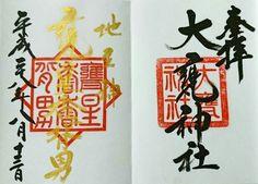 【茨城】大甕神社でいただいた【見開き…の画像   ~ Destiny 癒しの御朱印巡り ~