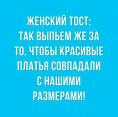 Russian Humor, Laughter, Funny Quotes, Lol, Smile, Memes, Happy, Books, Inspiration