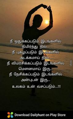 Tamil Motivational Quotes, Tamil Love Quotes, Inspirational Quotes, Woman Quotes, Life Quotes, Qoutes, People Use You Quotes, Strong Women Quotes, True Words