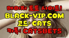 놀이터추천인か BLACK-VIP.COM 코드 : CATS 놀이터사이트 놀이터추천인か BLACK-VIP.COM 코드 : CATS 놀이터사이트 놀이터추천인か BLACK-VIP.COM 코드 : CATS 놀이터사이트 놀이터추천인か BLACK-VIP.COM 코드 : CATS 놀이터사이트 놀이터추천인か BLACK-VIP.COM 코드 : CATS 놀이터사이트
