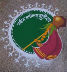 Get simple rangoli designs for Gudi Padwa. Take a look and discover some of the latest and the best Gudi Padwa rangoli designs for the upcoming festival.