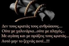 Love Quotes, Feelings, Sayings, Words, Greek Quotes, Angel, Pictures, Life, Qoutes Of Love