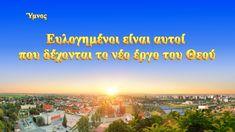 Ευλογημένοι είναι αυτοί που δέχονται το νέο έργο του Θεού God, Videos, Youtube, Dios, Allah, Youtubers, Youtube Movies, The Lord