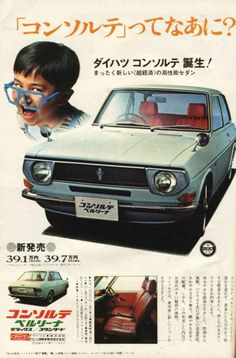 LIFE ROLLS ON ■バック・トゥ・ザ・昭和・・・・クルマ編その4。■ Auto Retro, Retro Cars, Advert Design, Classic Japanese Cars, National Car, Vintage Ads, Vintage Room, Ad Car, Car Brochure