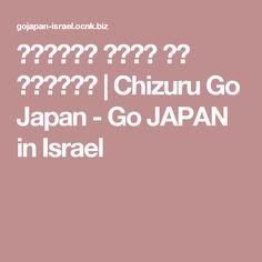 טיולים ליפן עם ציזורו   Chizuru Go Japan - Go JAPAN in Israel