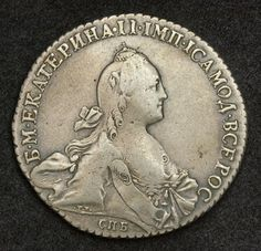 Russian Silver Rouble, Catherine II Empress of Russia, St. Petersburg mint 1770.
