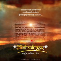Shivaji Maharaj Hd Wallpaper, Great Warriors, Empire, Banner, Shit Happens, History, Celebrities, Movie Posters, Banner Stands
