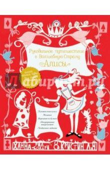 Приглашаем мастериц в Волшебную страну Алисы, где все не так, как кажется на первый взгляд. Эта книга позволит вам заново очароваться историями, созданными Льюисом Кэроллом, вместе с невероятной и вдохновляющей коллекцией из 50 идей для творчества -...