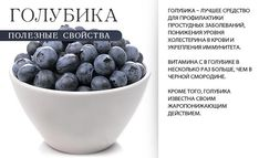 VK is the largest European social network with more than 100 million active users. Proper Nutrition, Fitness Nutrition, Health And Nutrition, Fruit Nutrition, Ab Diet, Diet Humor, Herbal Medicine, Eating Habits, Herbalism