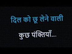 Life Lesson Quotes, Life Lessons, Life Quotes, Suvichar In Hindi, Anniversary Quotes, Funny Slogans, Beautiful Gif, Practical Gifts, Hindi Quotes