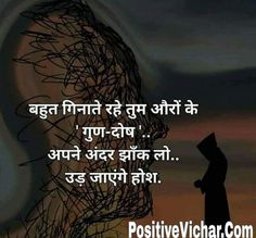 Life Truth Quotes, Hindi Quotes On Life, Life Experience Quotes, Respect Life, Life Is Beautiful Quotes, Remember Quotes, Wonder Quotes, Best Quotes, Nice Quotes