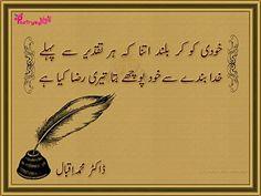 Allama-iqbal-urdu-shayari-khudi-ko-kar-buland-itna-ky-har-taqdeer-sy-pahly-khuda-bandy-sy-khud-pochy-bata-teri-raza-kiya-ha.jpg (1200×900)