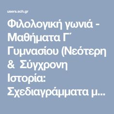 Greek Language, World History, Learning, School, Greek, Studying, Teaching, History Of The World, Onderwijs