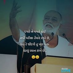 Morari Bapu Quotes, Girl Quotes, Remember Quotes, True Love Quotes, Girls Tumbler, Gujarati Quotes, Instagram Pose, Reality Quotes, Girl Photography