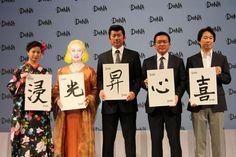 吉高由里子、美輪明宏、三浦大輔 DeNAゆかりの著名人が今年の書き初めにチャレンジ 12枚目の写真・画像 | インサイド