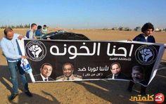 حركة 6 ابريل فى تحيى ذكرى تاسيسها الثامنة فى الصحراء