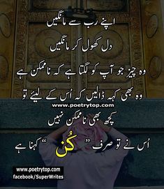 Asslam-o-Alikum! Here i am Provide The Dua Quotes islamic Best dua quotes in urdu With images SMS Messages Beautiful design. Best Islamic Quotes, Quran Quotes Love, Islamic Phrases, Allah Quotes, Islamic Messages, Islamic Inspirational Quotes, Qoutes, Urdu Quotes With Images, Poetry Quotes In Urdu