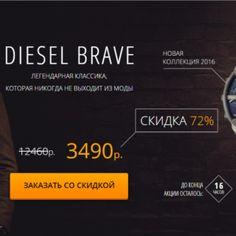 Diesel Brave – Элитные мужские наручные часы, это олицетворение статуса и успеха, чувства стиля и вкуса, оригинальности и самодостаточности