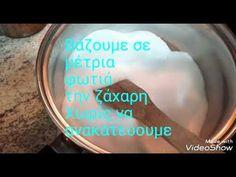 Σιρόπι καραμέλας εύκολο - YouTube Icing, Desserts, Youtube, Recipes, Food, Tailgate Desserts, Deserts, Essen, Postres