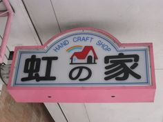 Hand Craft Shop-Near Kadena Gate 2