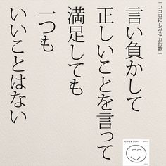 Wise Quotes, Famous Quotes, Words Quotes, Inspirational Quotes, Sayings, Japanese Quotes, Special Words, Life Words, Meaningful Life