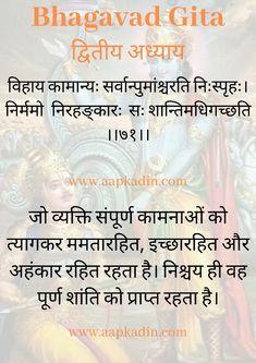Bhagavad Geeta in Hindi Silence Quotes, Karma Quotes, People Quotes, Life Quotes, Sanskrit Quotes, Vedic Mantras, Sanskrit Words, Krishna Quotes In Hindi, Hindi Quotes