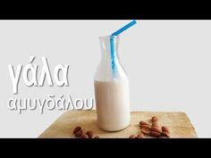 Vegan & Νόστιμο: Γάλα Αμυγδάλου