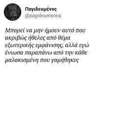 Τάγκαρε κάποιον/κάποια που θέλεις να διαβάσει αυτό το στιχάκι ⚠ γραμμένα από εμένα ⚠ repost➡tag me #pagideumenos #greekquotes Greek Quotes