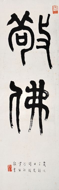 HONG YI (1880~1942)CALLIGRAPHY IN OFFICIAL SCRIPT Ink on paper, mounted (?) 弘一(1880~1942) 篆書 紙本 。 釋文:敬佛 款識:歲次玄枵日光別院沙門無住敬書。 鈐印:肖形印 演音