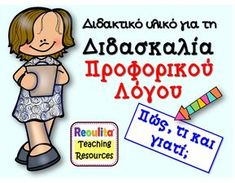 ΔΙΔΑΣΚΑΛΙΑ ΠΡΟΦΟΡΙΚΟΥ ΛΟΓΟΥ Social Skills, Grade 1, Speech Therapy, Kai, Teaching, Education, School, Classroom Ideas, Speech Pathology
