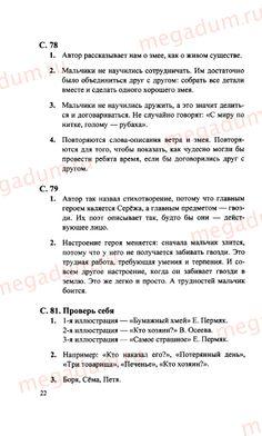 Ответ на задание (страница) 22 - Литература 1-2 класс Ефросинина