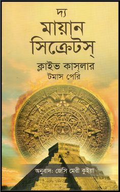 BANGLA PDF BOOKS