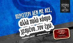 Funny Greek, Funny Stuff, Funny Quotes, Company Logo, Jokes, Humor, Funny Things, Funny Phrases, Husky Jokes