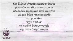 Iratus - Έλληνας (Αγαπώ βαθιά, μισώ βαθύτερα 2015) +lyrics